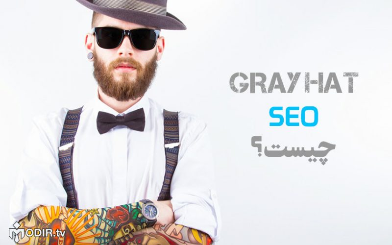 سئوی کلاه خاکستری (Gray Hat SEO)