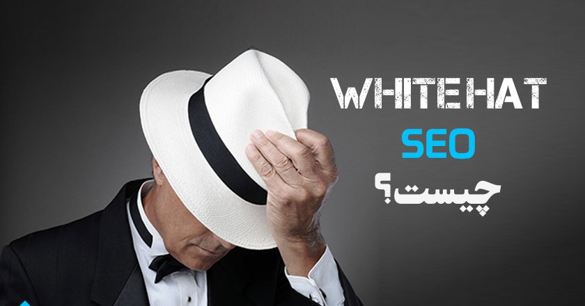 سئوی کلاه سفید (White Hat SEO)