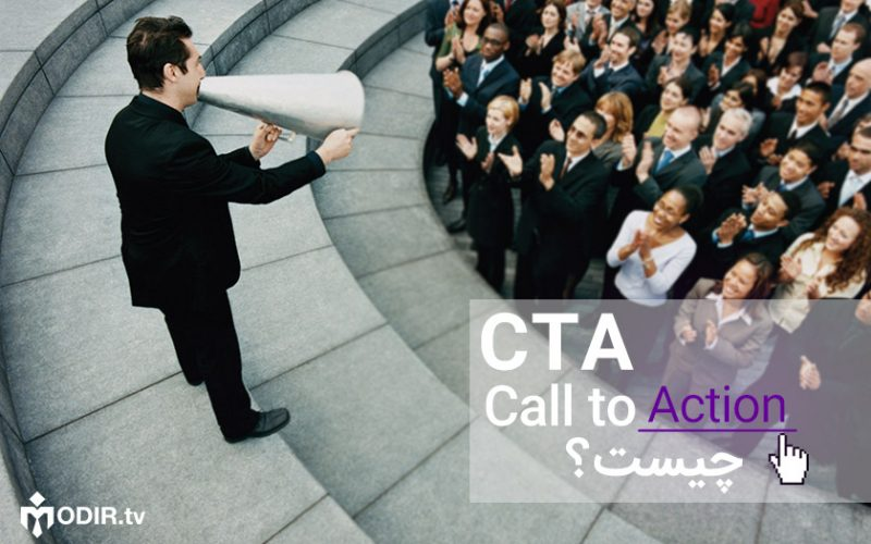 CTA یا Call to Action چیست؟
