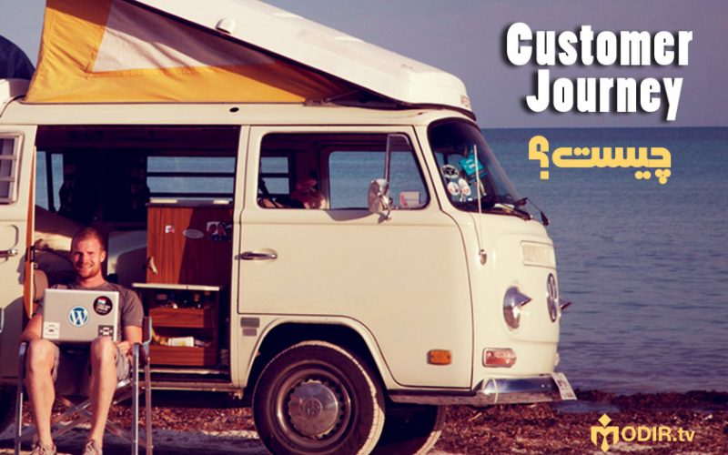 Customer Journey چیست؟