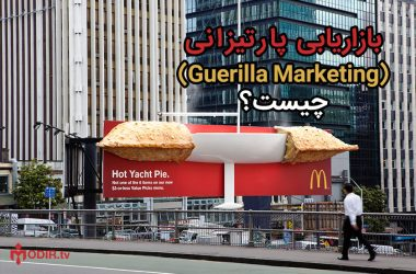 بازاریابی چریکی یا پارتیزانی (Guerrilla Marketing) چیست؟ + آموزش، مثال و عکس